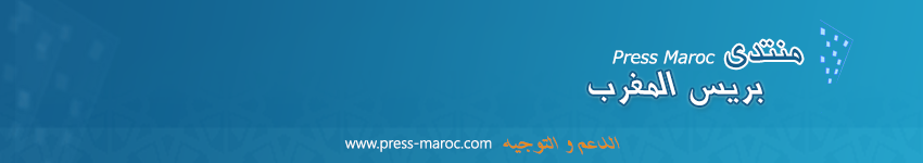 منتدى بريس المغرب - مباريات الشرطة المغربية - مباراة الأمن الوطني