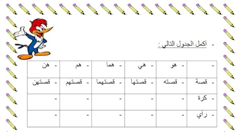 Arabic worksheets for grade 3