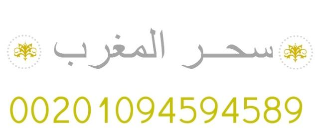 السحر المغربي لجلب الحبيب 00201094594589