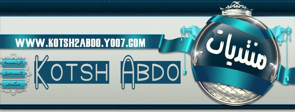 منتديات KOTSH ABDO المركزية