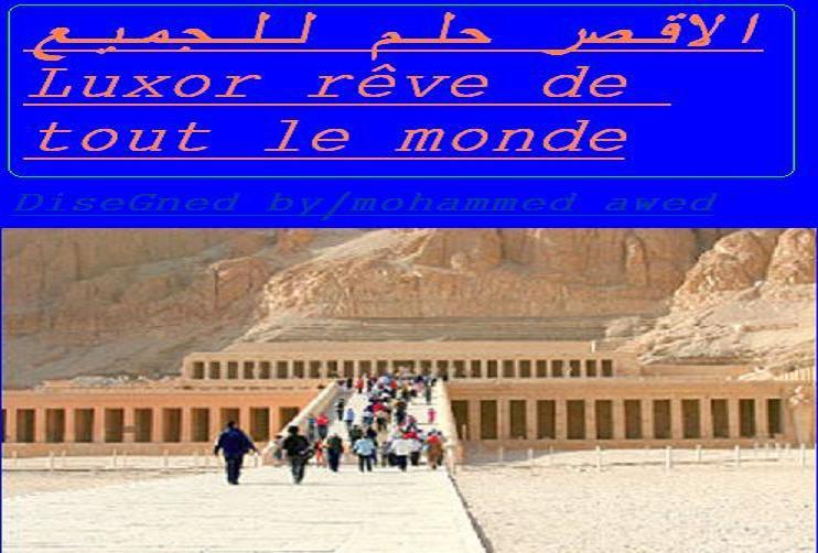 الاقصر حلم الجميع Luxor rêve de tout le monde