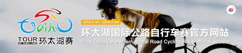 justin jules tour du lac taihu 2014