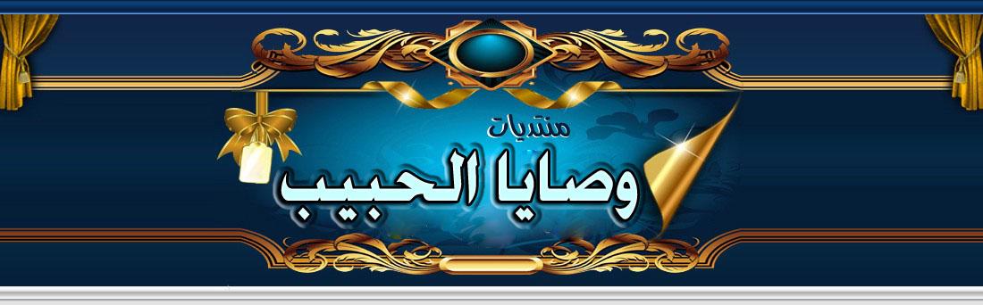 موقع وصايا الحبيب الإسلامي ,,,,,,,,,,,, اتبعوا ولا تبتدعوا فقد كفيتم