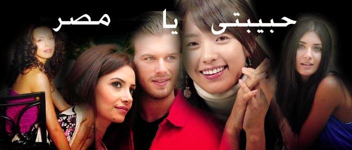 حبيبتى يا مصر