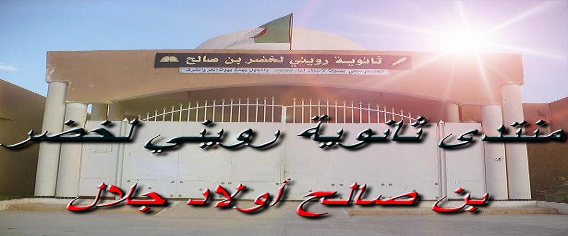 منتدى ثانوية رويني لخضر بن صالح أولاد جلال