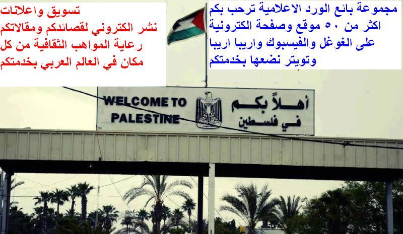 منتديات الشاعر عمر القاضي ديراستيا فلسطين Omar Qadi