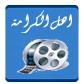 الافــــــــــــــــلام العربية والاجنبية