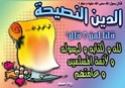 منتدى دكتور خالد أبو الفضل للنصيحة