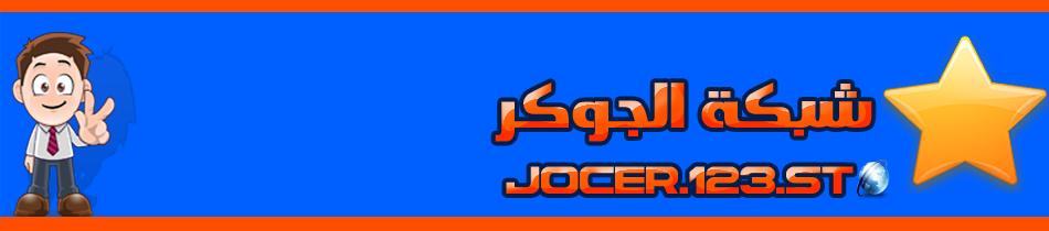منتديات جوكر   .   JoKeR