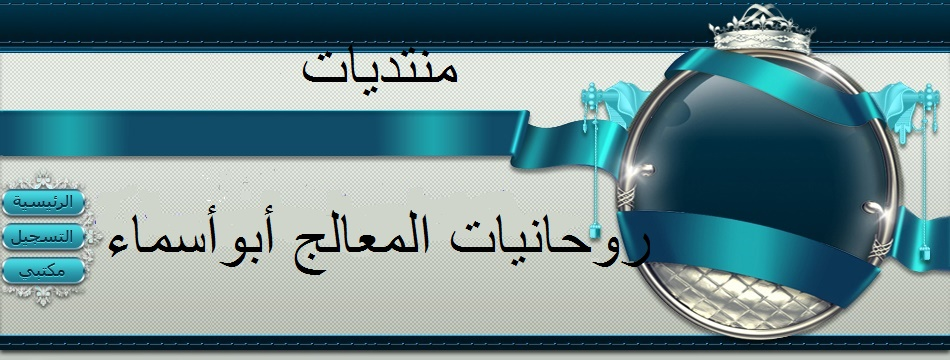 روحانيات المعالج أبو أسماء