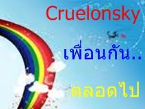 Cruel On Sky :: เพื่อนกันตลอดไป
