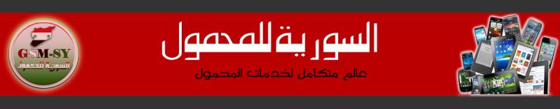 السورية للمحمول
