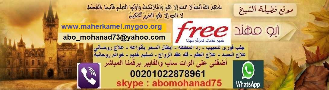موقع المعالج الروحانى أبو مهند المجانى 00201022878961