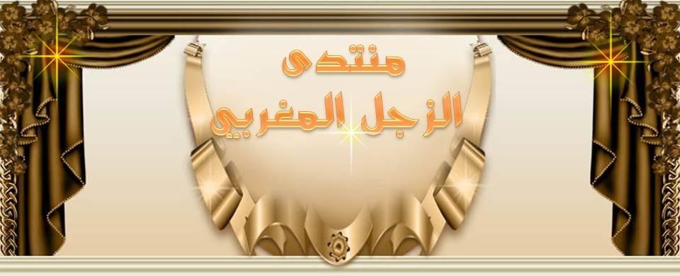 منتدى الزجل المغربي
