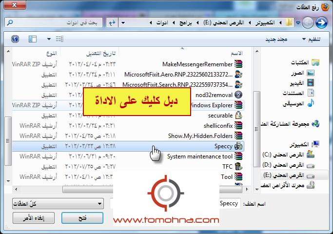 موقع VirusTotal لفحص الملفات والروابط 310.png