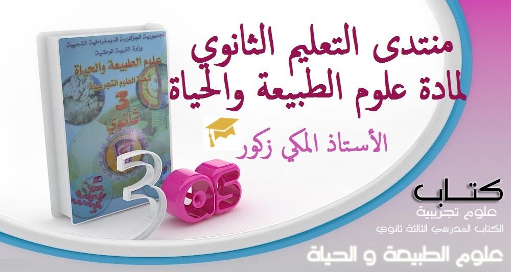 منتدى التعليم الثانوي لعلوم الطبيعة والحياة