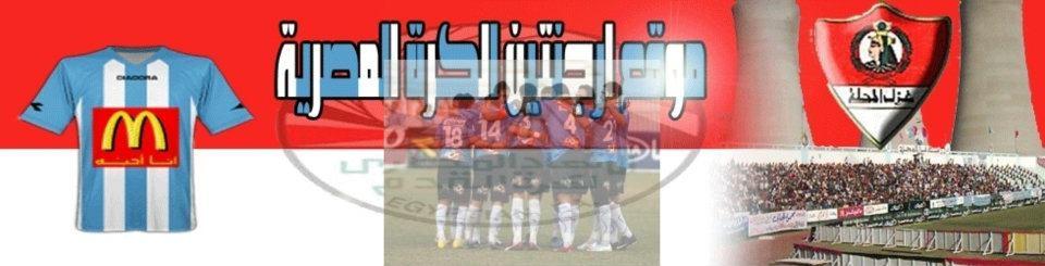 موقع أرجنتين الكرة المصرية ( غزل المحلة )