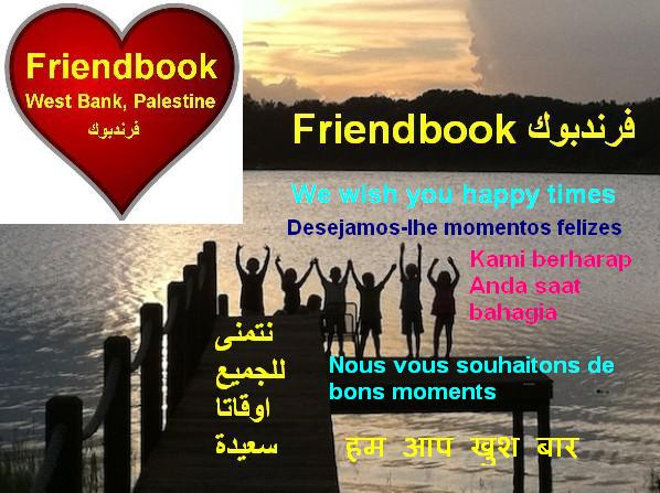 منتديات فرندبوك Friendbook