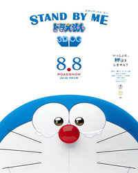 Stand By Me Doraemon 3D (2014) BluRay 720p Hardsub Indo