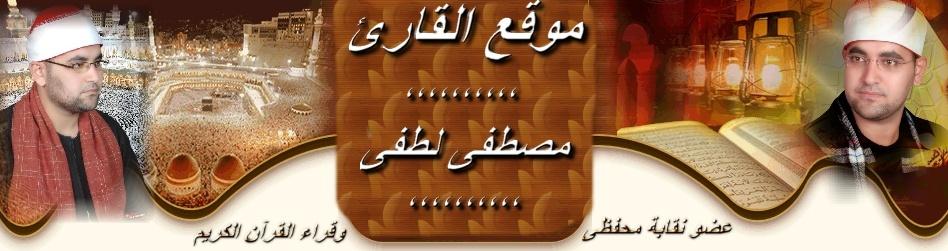 والقاريء بجمهورية مصر العربيه