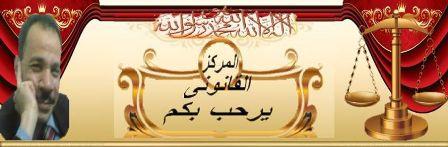 المركز القانونى  للمحاماة والاستشارات القانونية - عبد الباقى عبد الجليل المحامى