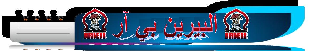 منتدى البيرين لكل الجزائرين والعرب