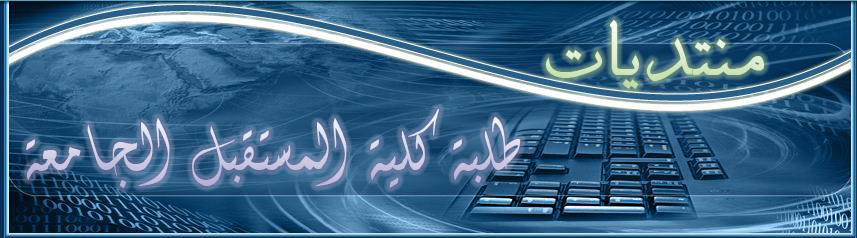 منتديات طلبة كلية المستقبل الجامعة   www.mustaqbal-college.com