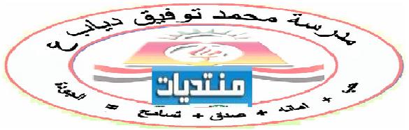 مدرسة محمد توفيق دياب الأعدادية