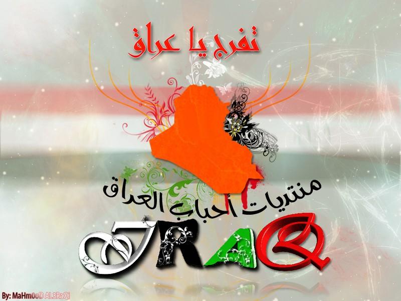 منتدى احباب العراق