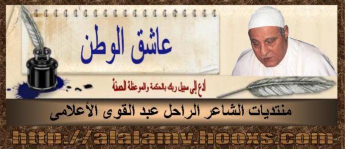 الشاعر عبد القوى الأعلامى