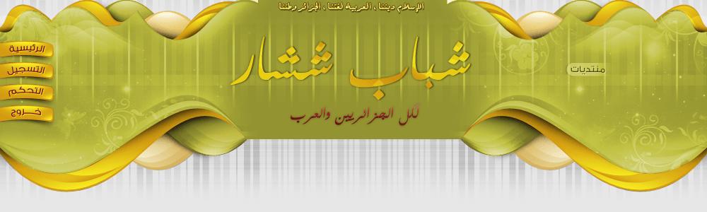 منتديات شباب ششار لكل الجزائريين والعرب