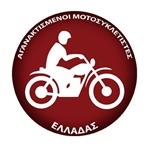 Αγανακτισμένοι Μοτοσυκλετιστές Ελλάδας