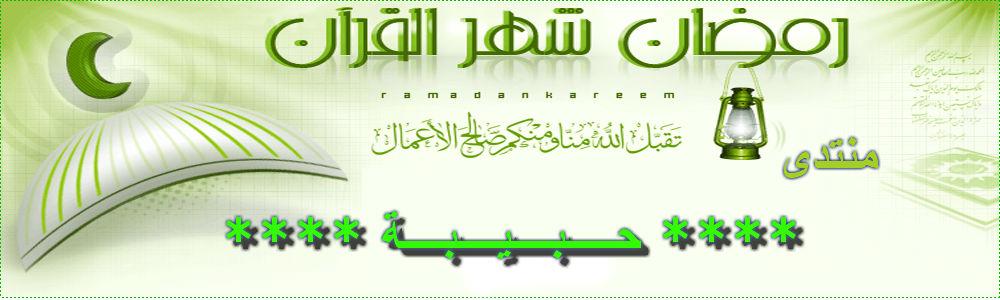 حــبـــيـــبـــة