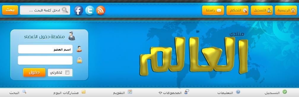 شبكة ومنتديات العالم عرب المتنوعةhttp://worldarab.mam9.com منتديات اسلامية منوعة تطويرية جديدة