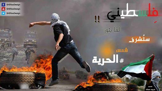 شبكة اصدقاء جبهة النضال الشعبي الفلسطيني