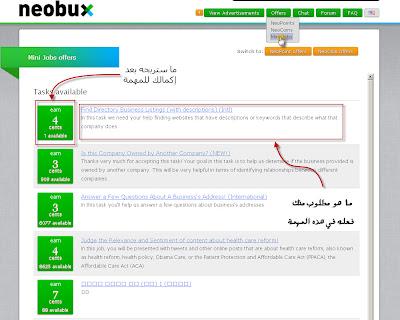 دليل أفضل شركة Neobux للربح السريع الانترنت 2014 بوابة 2013 3410.jpg