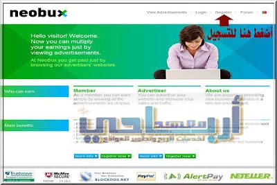 دليل أفضل شركة Neobux للربح السريع الانترنت 2014 بوابة 2013 410.jpg