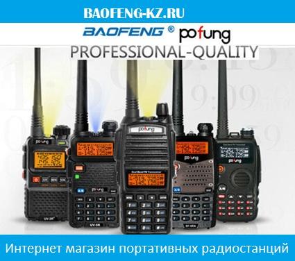 Интернет-магазин радиостанций BAOFENG!