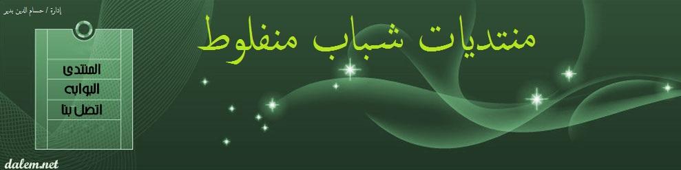اهلا وســهلا ومرحبــا بالجميــع ، موقع شباب منفلوط يرحب بكم