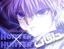 ���� ����� � ����� � ����� ������ Hunter x Hunter 2011 ������ ������� ����� ��� ���� ������ ��� ���� ����� : 8,392 ���  ���� ������ : 1,660,519