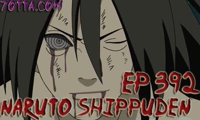 ������ 392 �� ������ ������ Naruto Shippuden ������ ������� ��� ���� ������ ��� ���� ����� : 8,986 ���  ���� ������ : 1,105,570