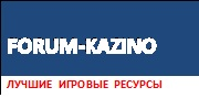 Форум +KAЗИНО+   //   Forum +CASINO+