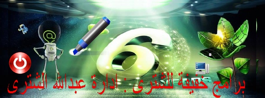 همس القلوب ، إدارة / عبدالله الشترى .