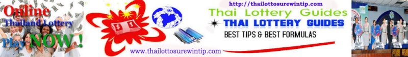 Thai Lottery Win Tip Thai Lottery:Thai Lotto:ThaiLand Lottery Tips