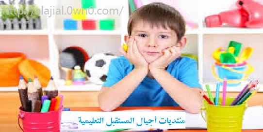 منتديات أجيال المستقبل التعليمية