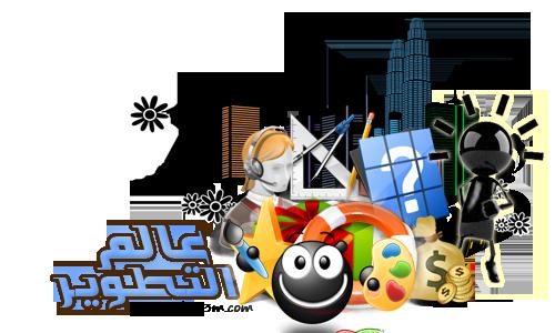 عالم التطوير العربي