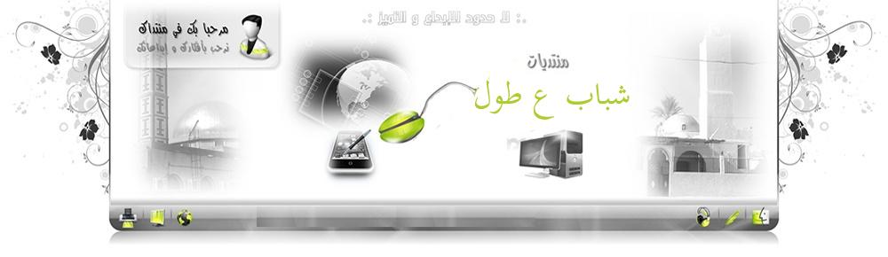 منتدايات شباب على طول المصرية