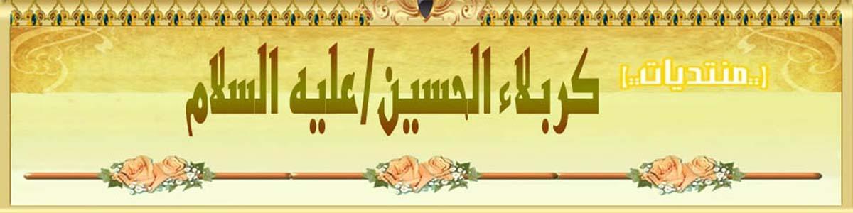 كربلاء الحسين/عليه السلام