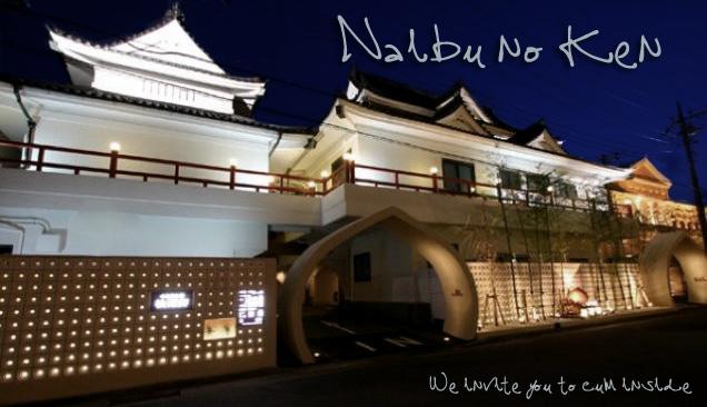 Naibu no Ken