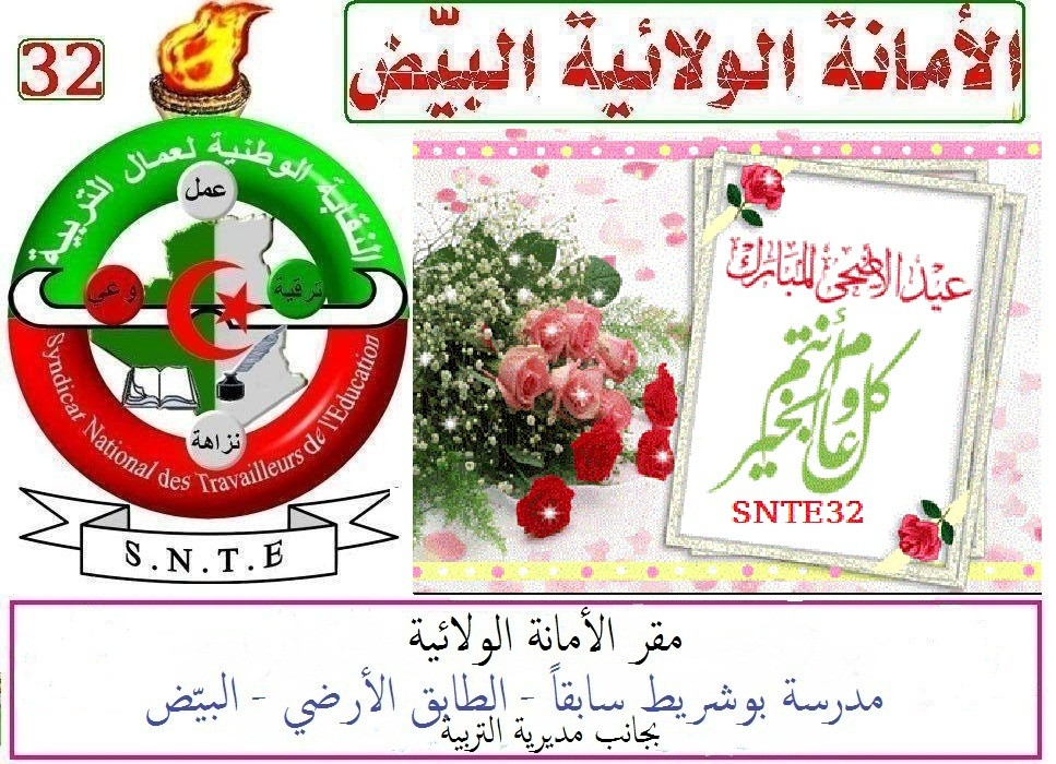 النقابة الوطنية لعمال التربية (SNTE) البيّض